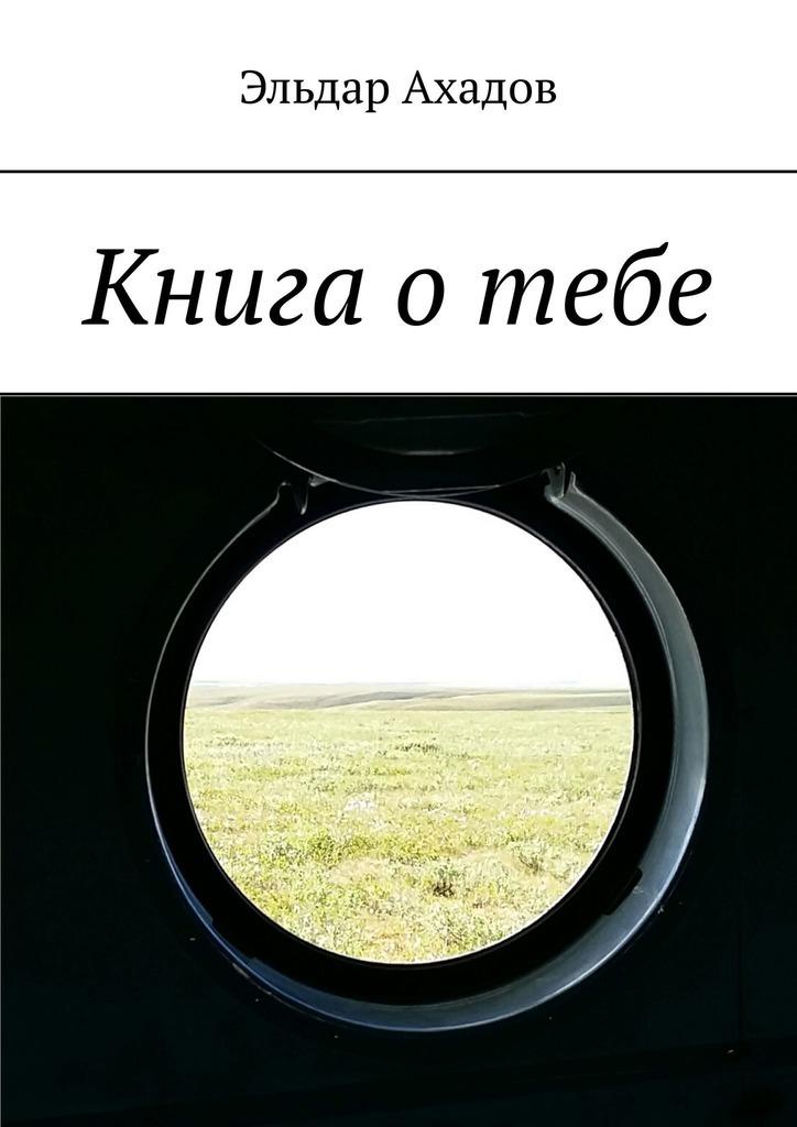 Эльдар Ахадов Книга отебе эльдар алихасович ахадов лермонтов идругие