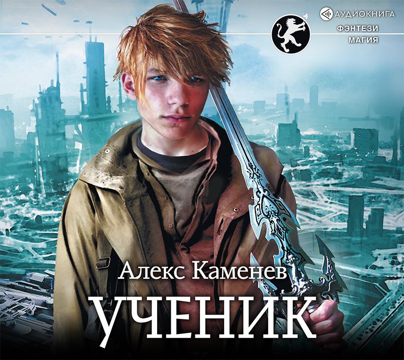 Алекс Каменев Ученик