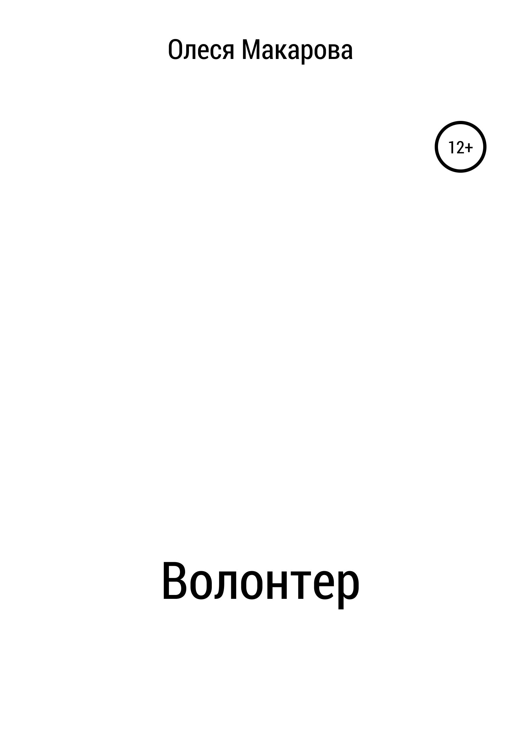 Олеся Александровна Макарова Волонтер недорого