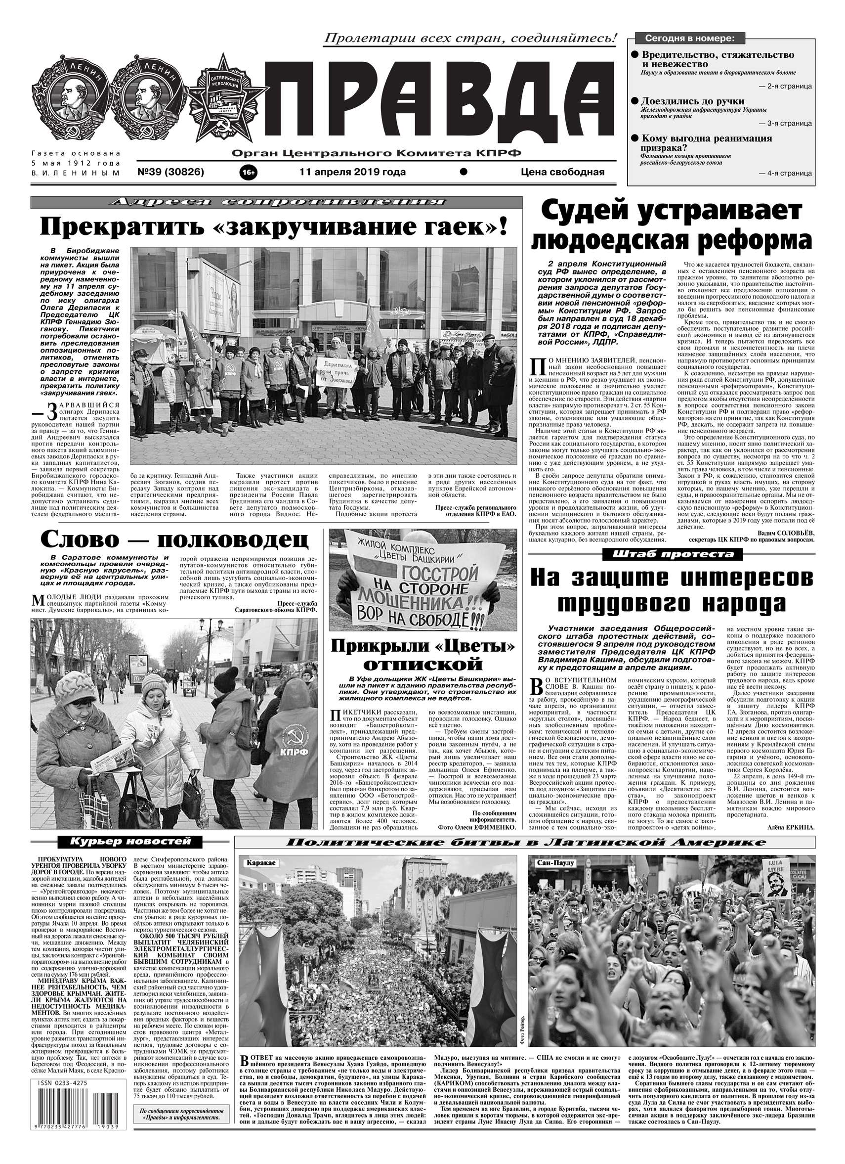 Правда 39-2019