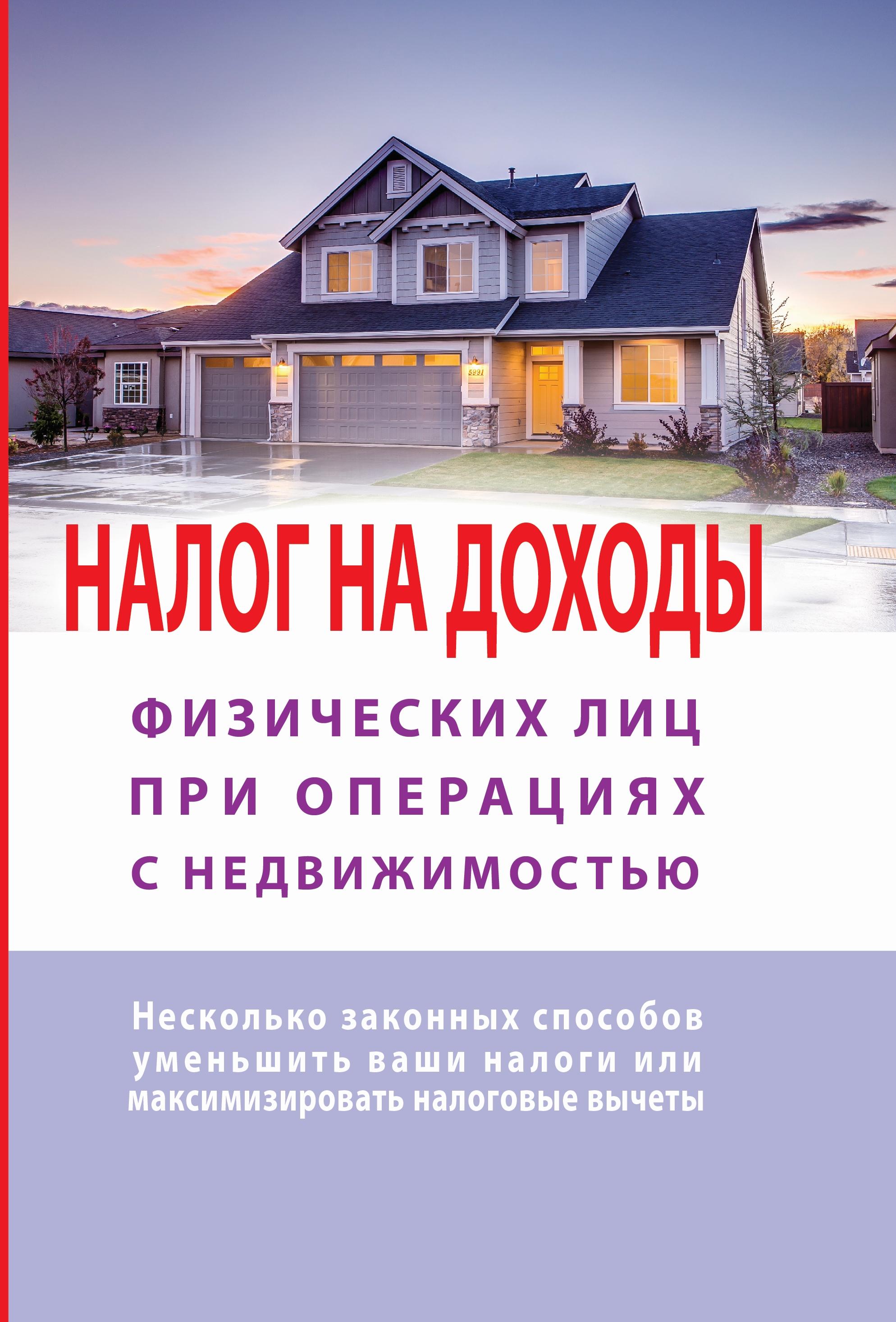Обложка книги Налог на доходы физических лиц при операциях с недвижимостью. Самоучитель