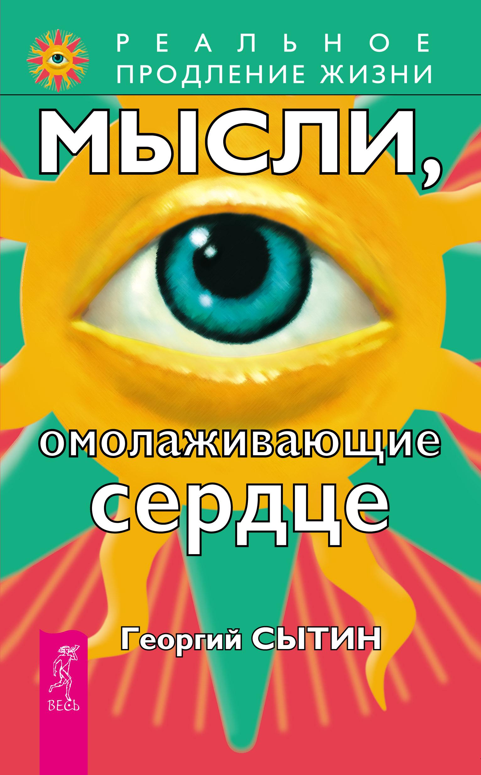 Георгий Сытин Мысли, омолаживающие сердце недорого