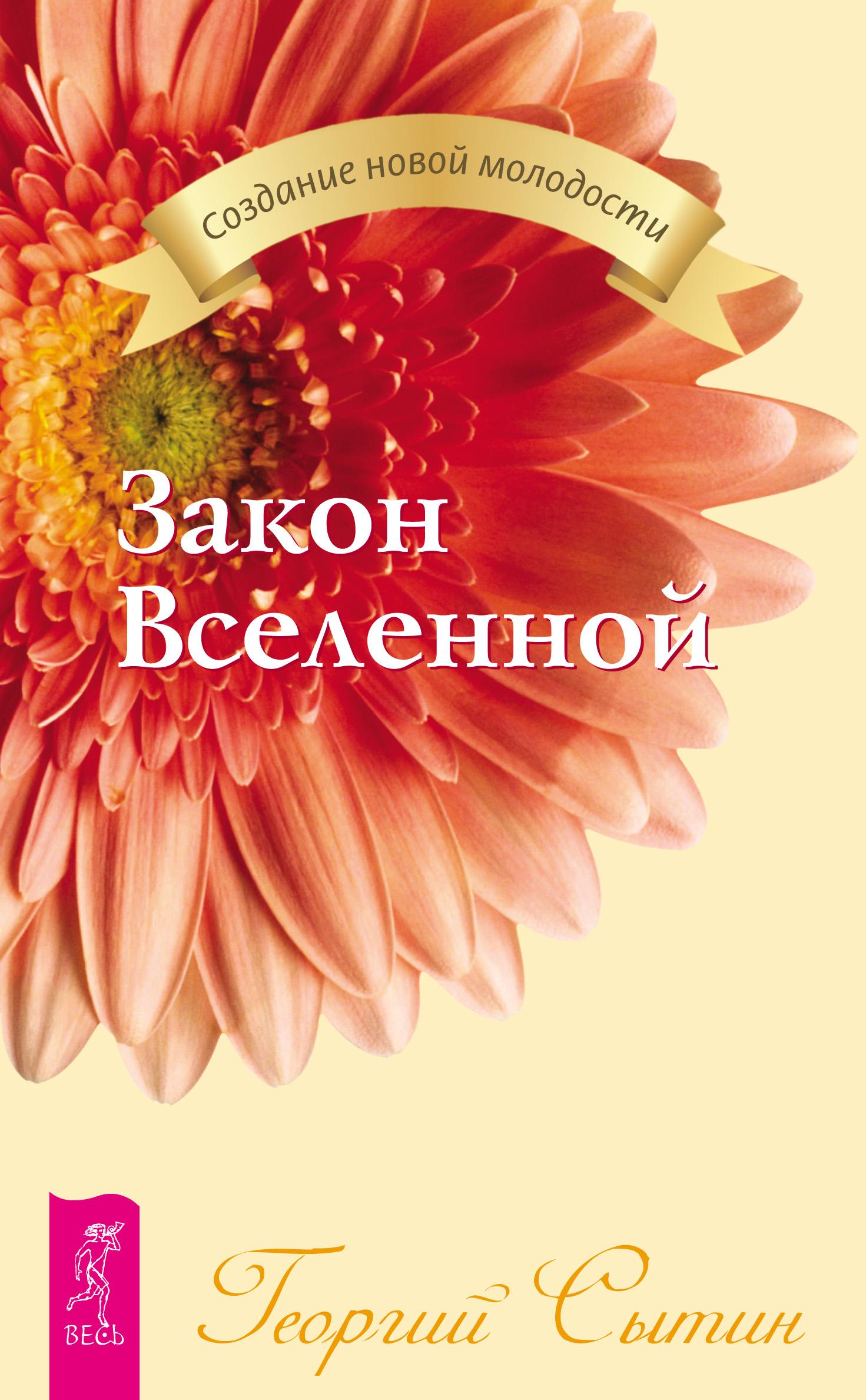 Георгий Сытин Закон Вселенной сытин георгий николаевич мысли создающие жизнь без старения