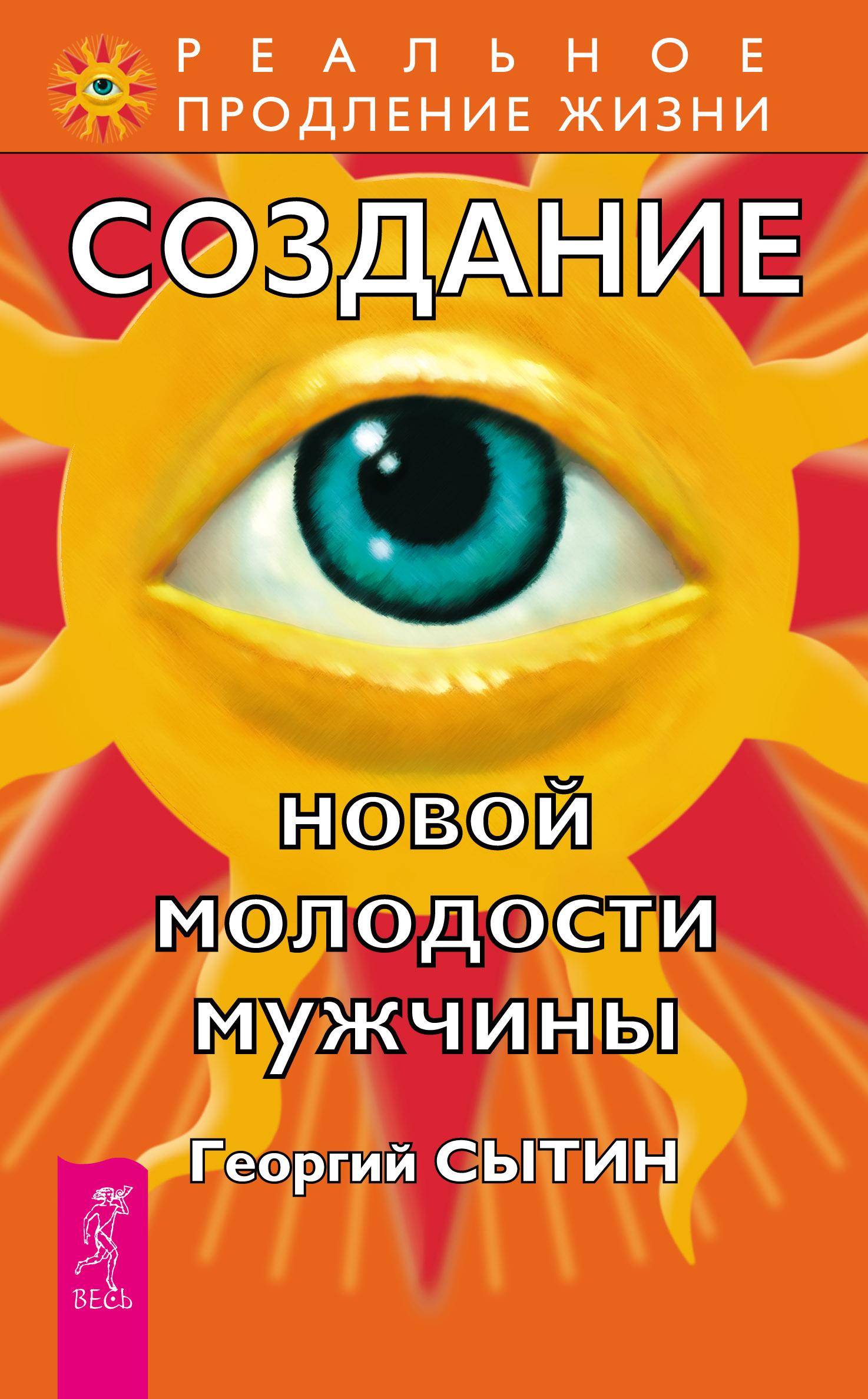 Георгий Сытин Создание новой молодости мужчины сытин г мысли творящие красоту и молодость женщины до 100 лет и лет и дальше