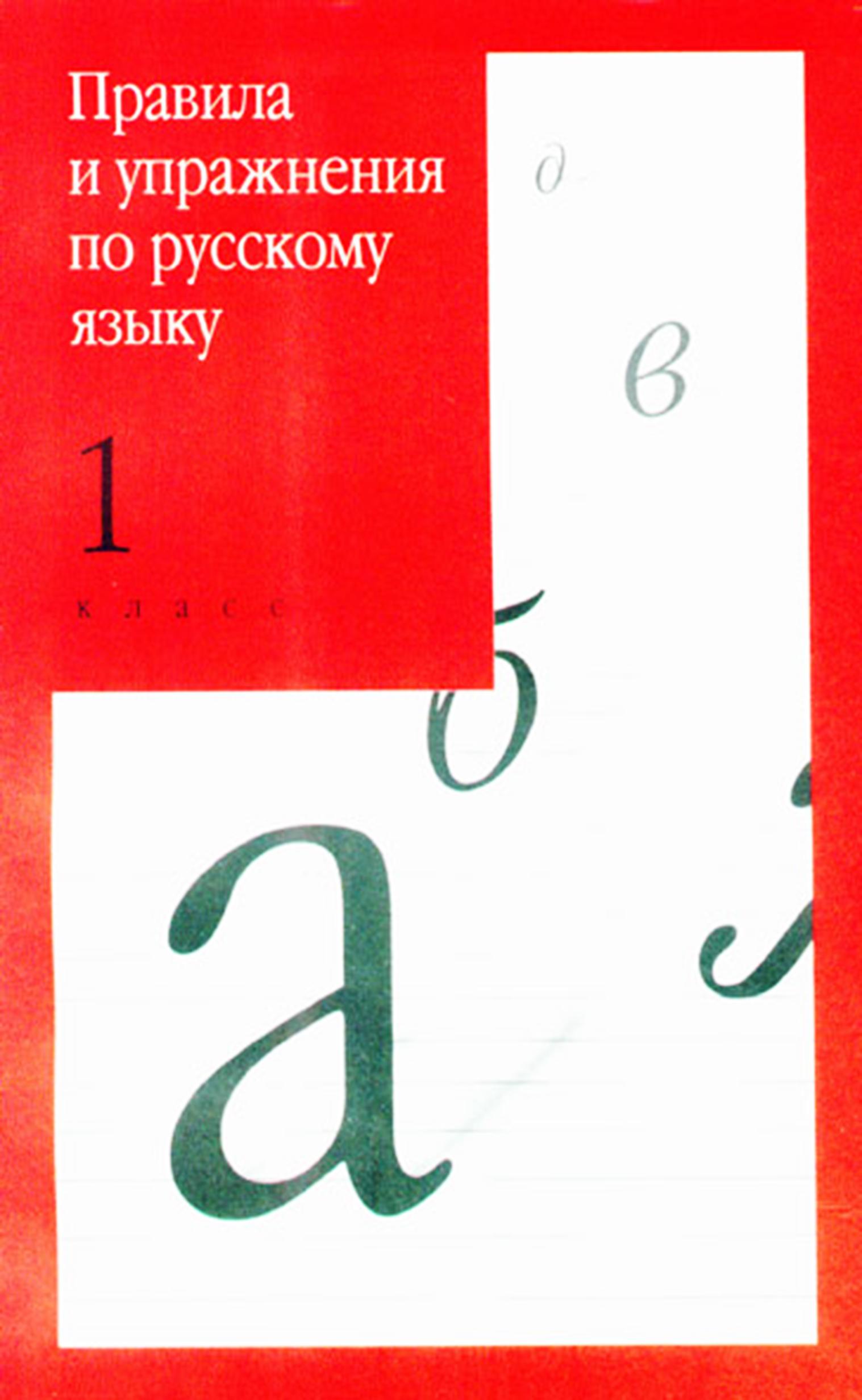 И. О. Родин Правила и упражнения по русскому языку. 1 класс недорого