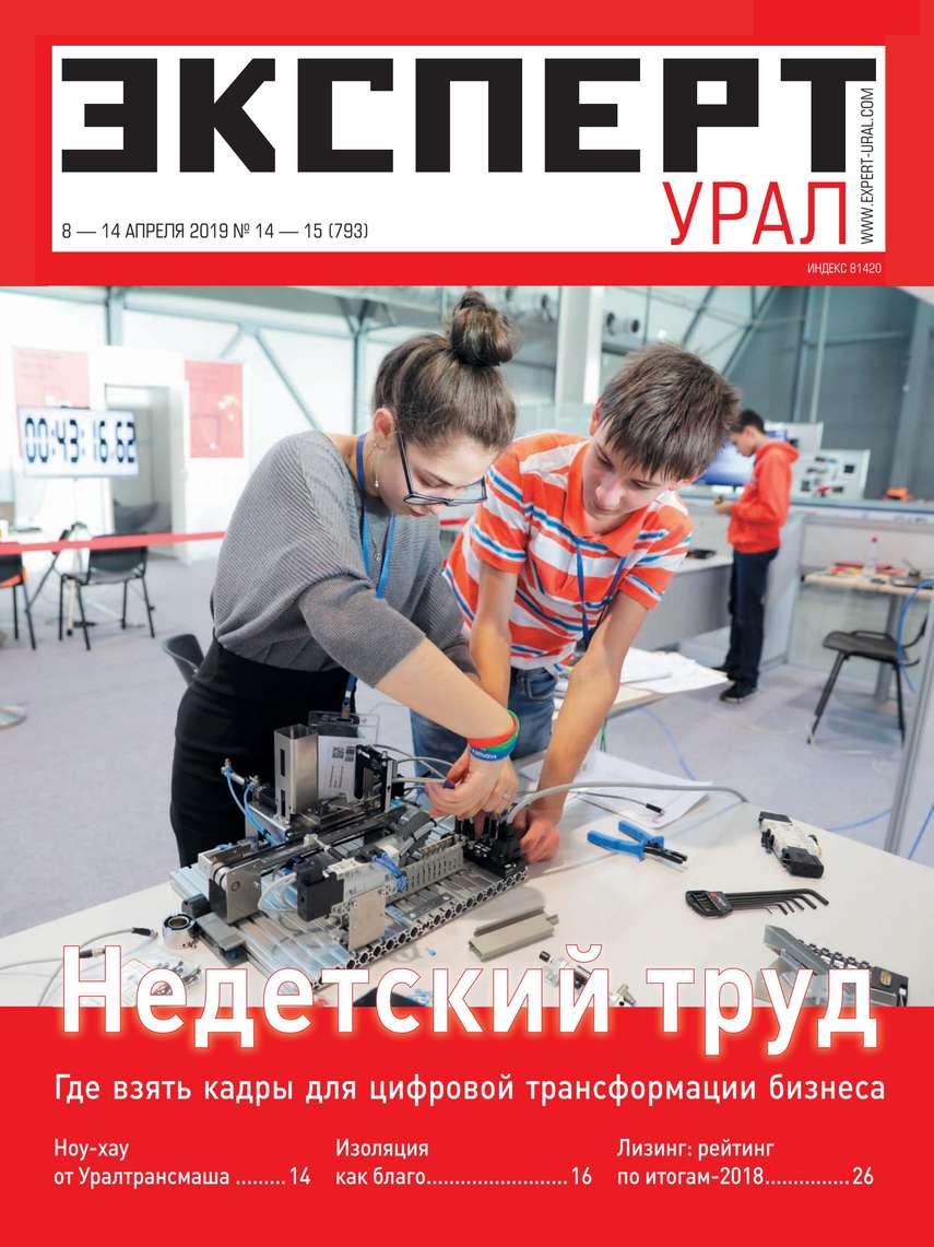 Эксперт Урал 14-15-2019
