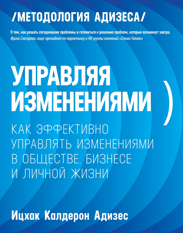 Обложка книги. Автор - Ицхак Адизес