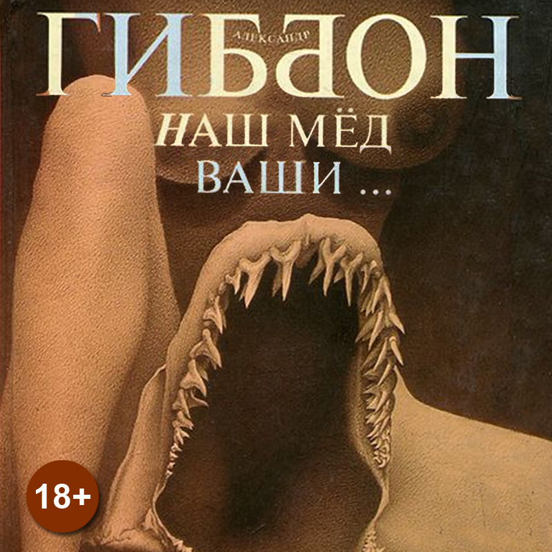 Александр Гиббон Наш мёд – ваши … алена биккулова откровения любящей женщины