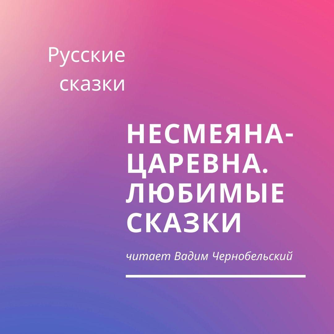 Русские сказки Несмеяна-царевна. Любимые сказки