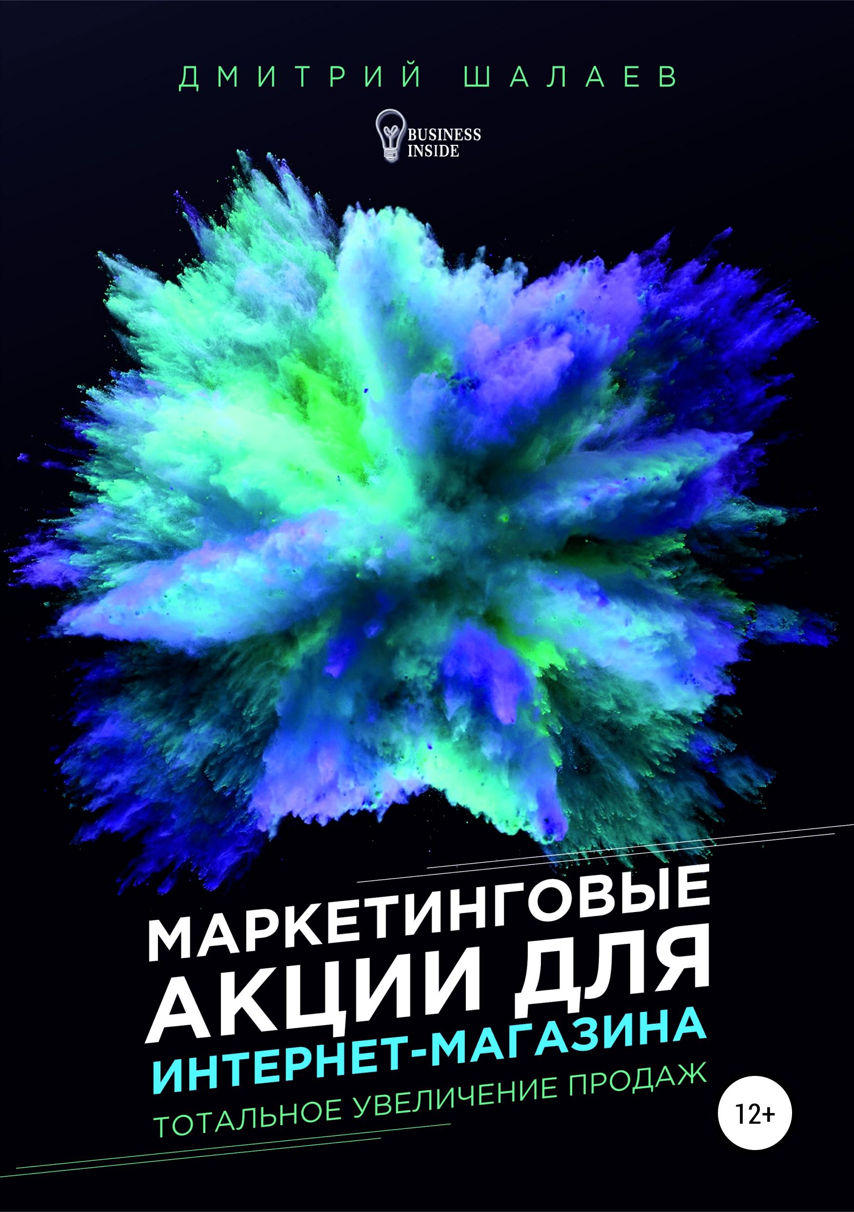 Обложка книги. Автор - Дмитрий Шалаев