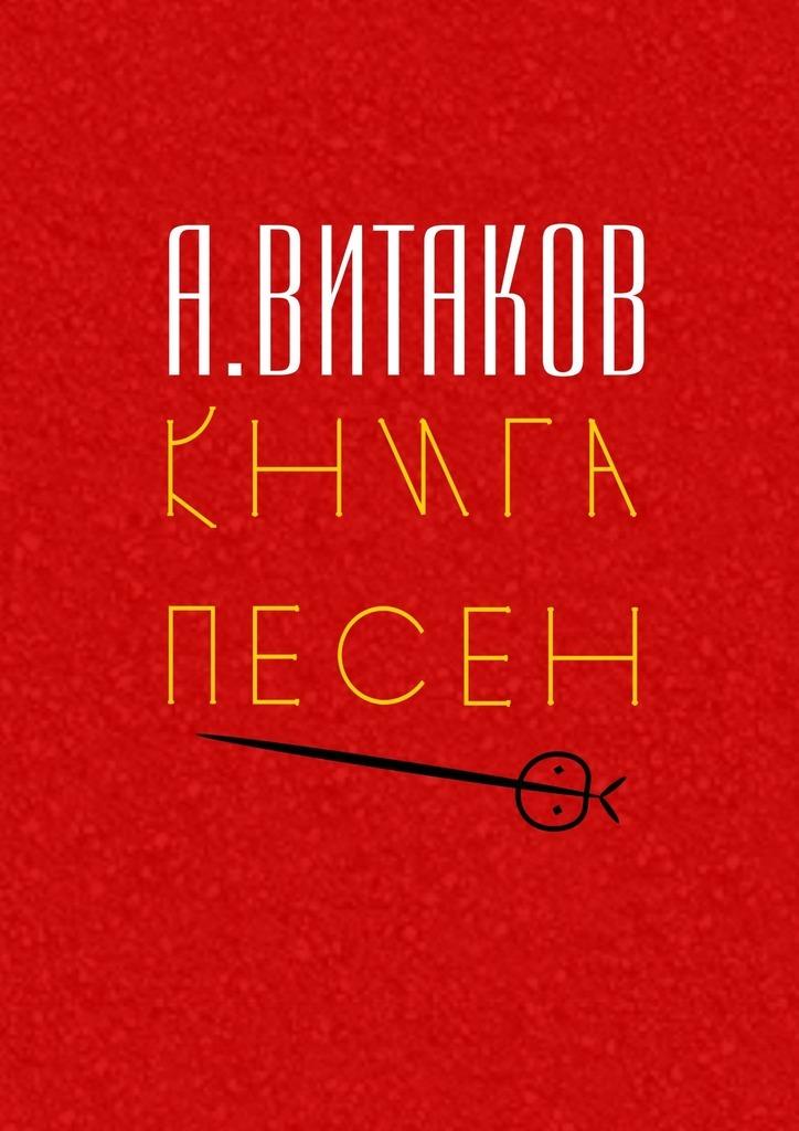 Алексей Иольевич Витаков Книга песен. Серия «Библиотечка #здд»