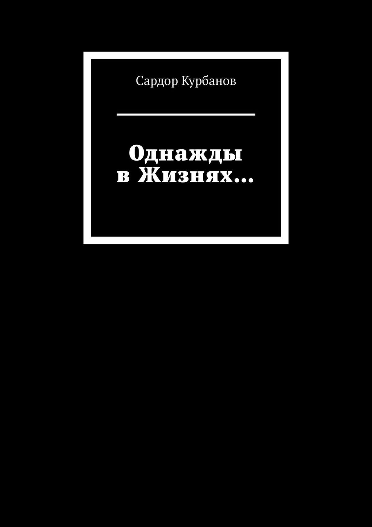Сардор Курбанов Однажды вЖизнях…