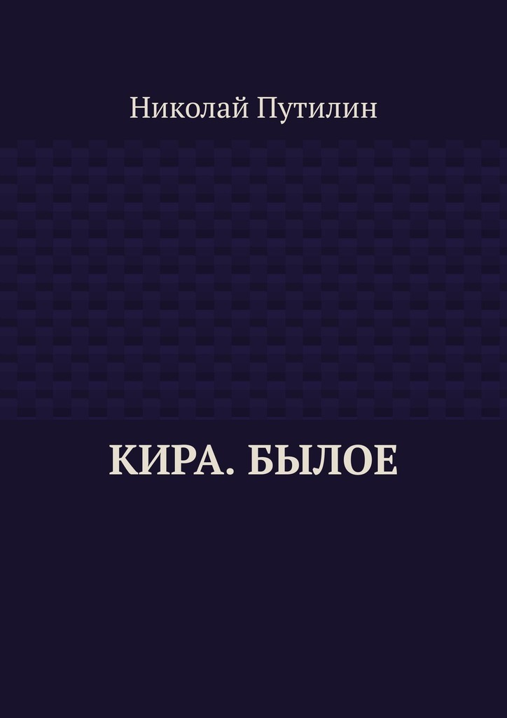 Николай Путилин. Кира. Былое