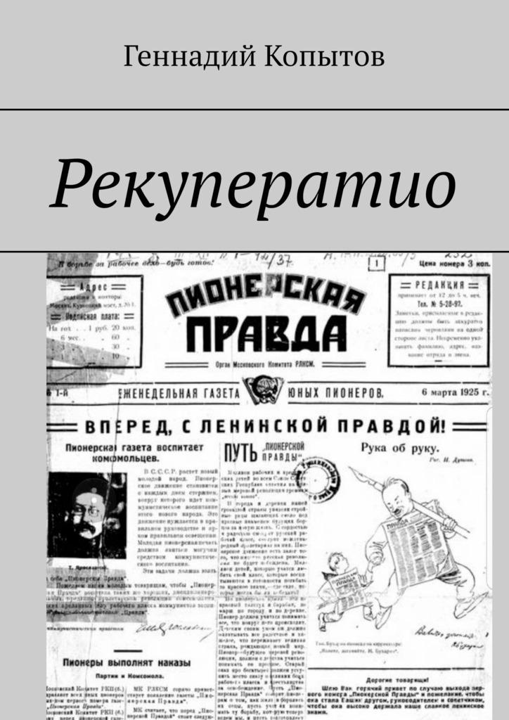 Геннадий Копытов. Рекуператио