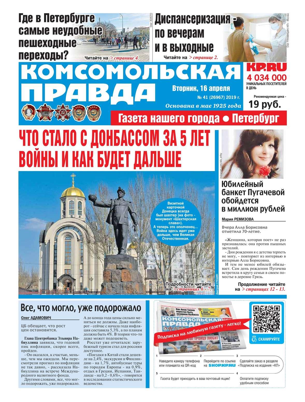Комсомольская Правда. Санкт-Петербург 41-2019