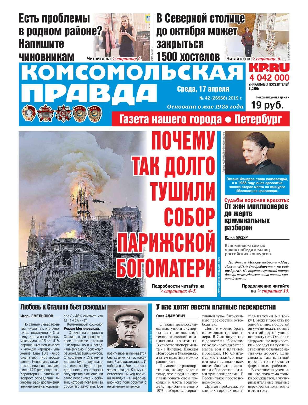 Комсомольская Правда. Санкт-Петербург 42-2019