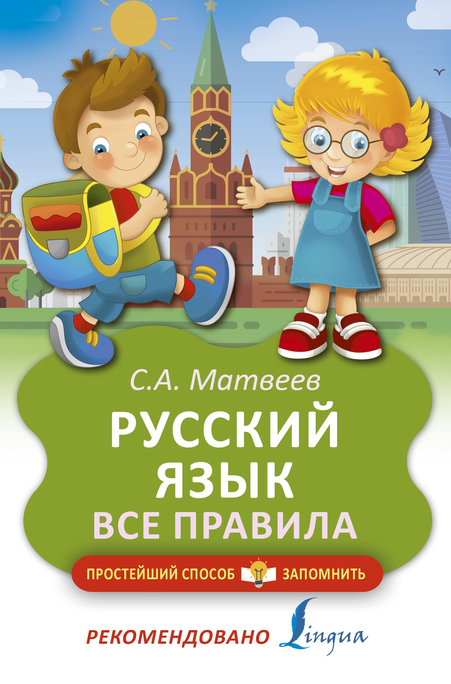 С. А. Матвеев Русский язык. Все правила круглова анна русский язык и математика все правила начальной школы
