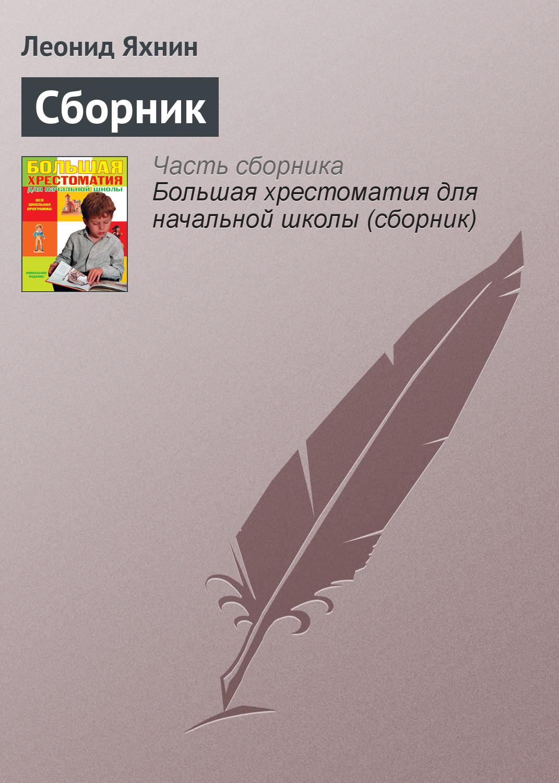 Леонид Яхнин Сборник леонид яхнин какие бывают дома