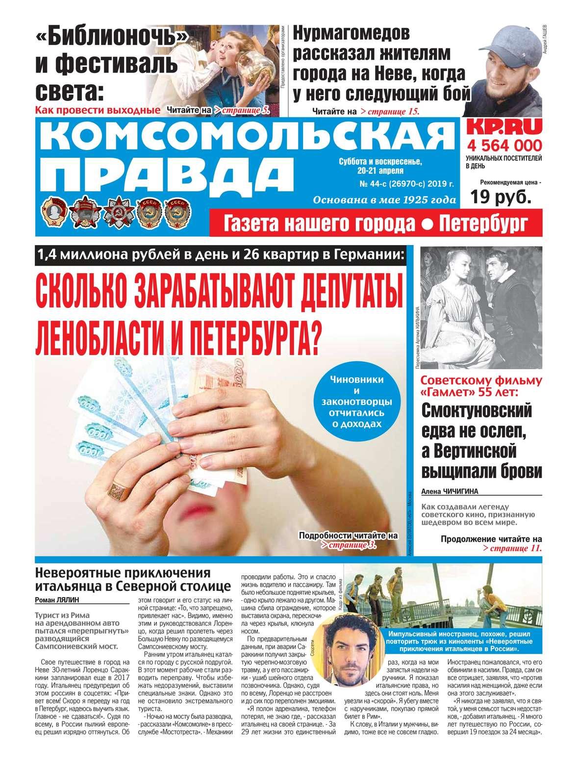 Комсомольская Правда. Санкт-Петербург 44с-2019
