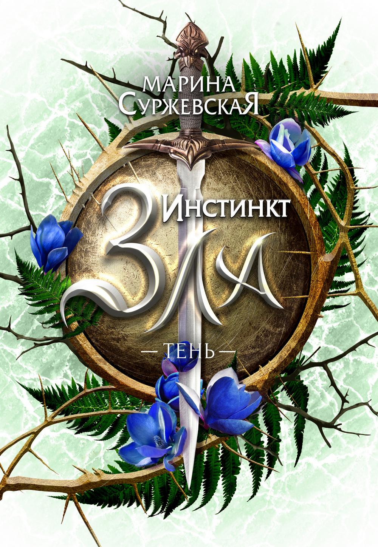 Анатомия Зла – Эротические Сцены