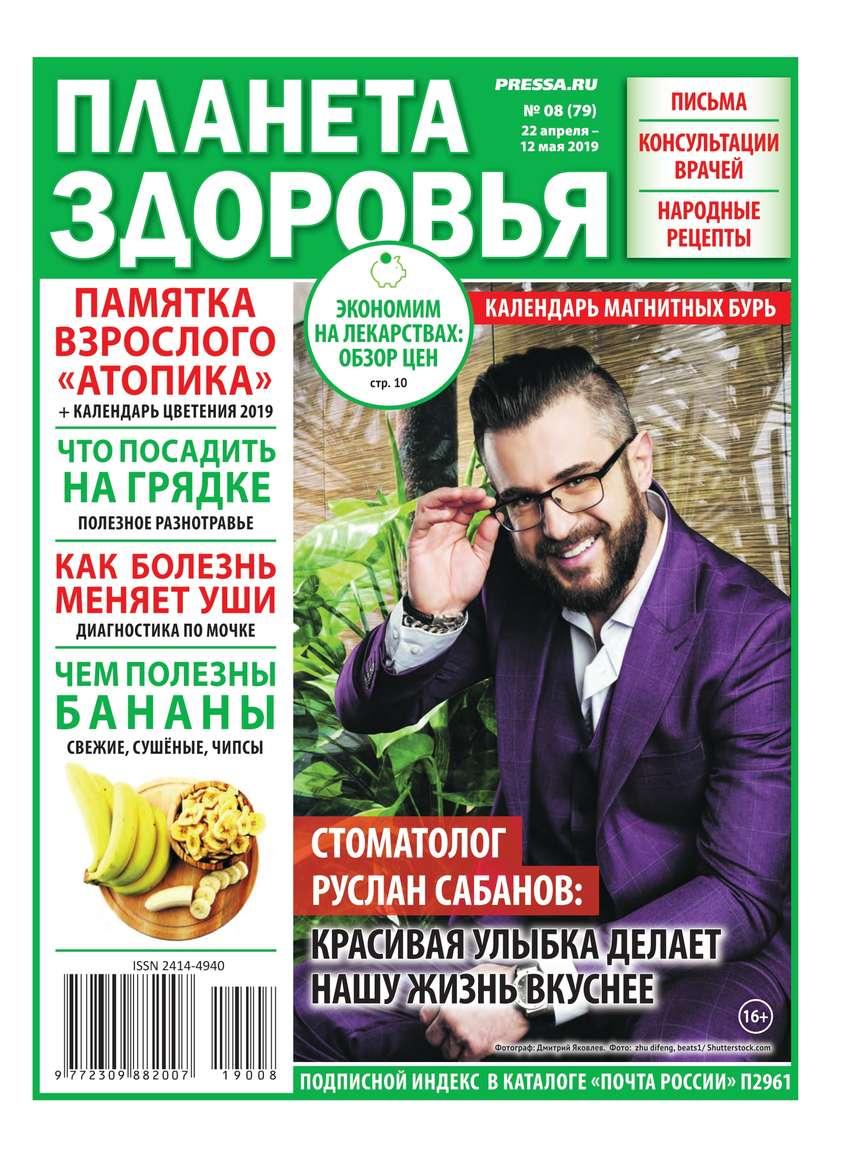 Редакция газеты Планета Здоровья Планета Здоровья 08-2019