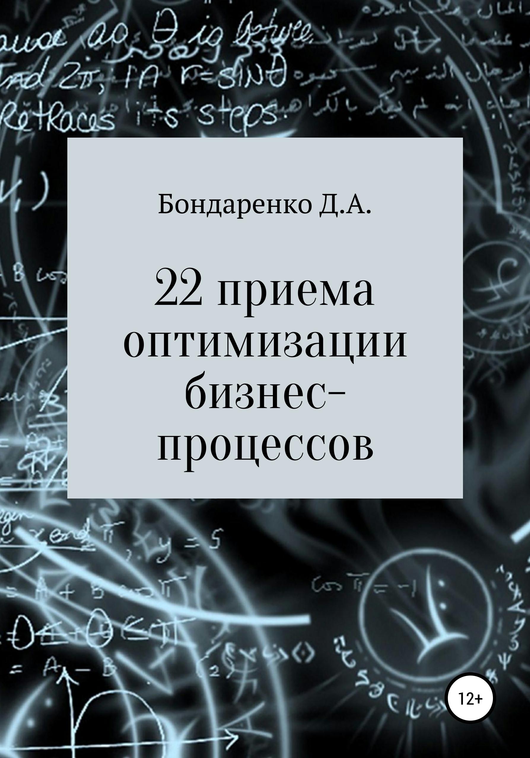 Обложка книги 22 приема оптимизации бизнес-процессов