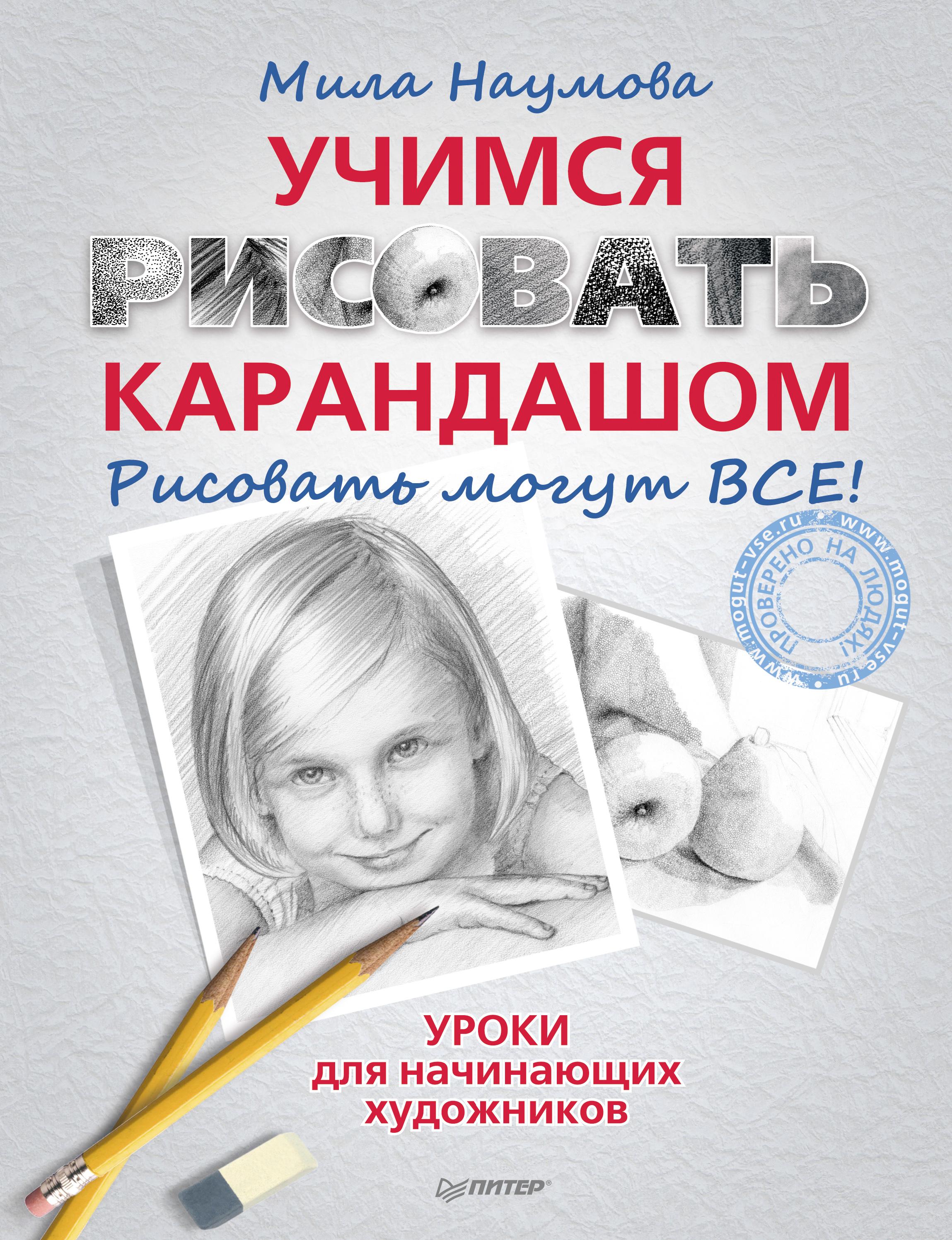 Мила Наумова Учимся рисовать карандашом. Рисовать могут ВСЕ! отсутствует учимся рисовать людей