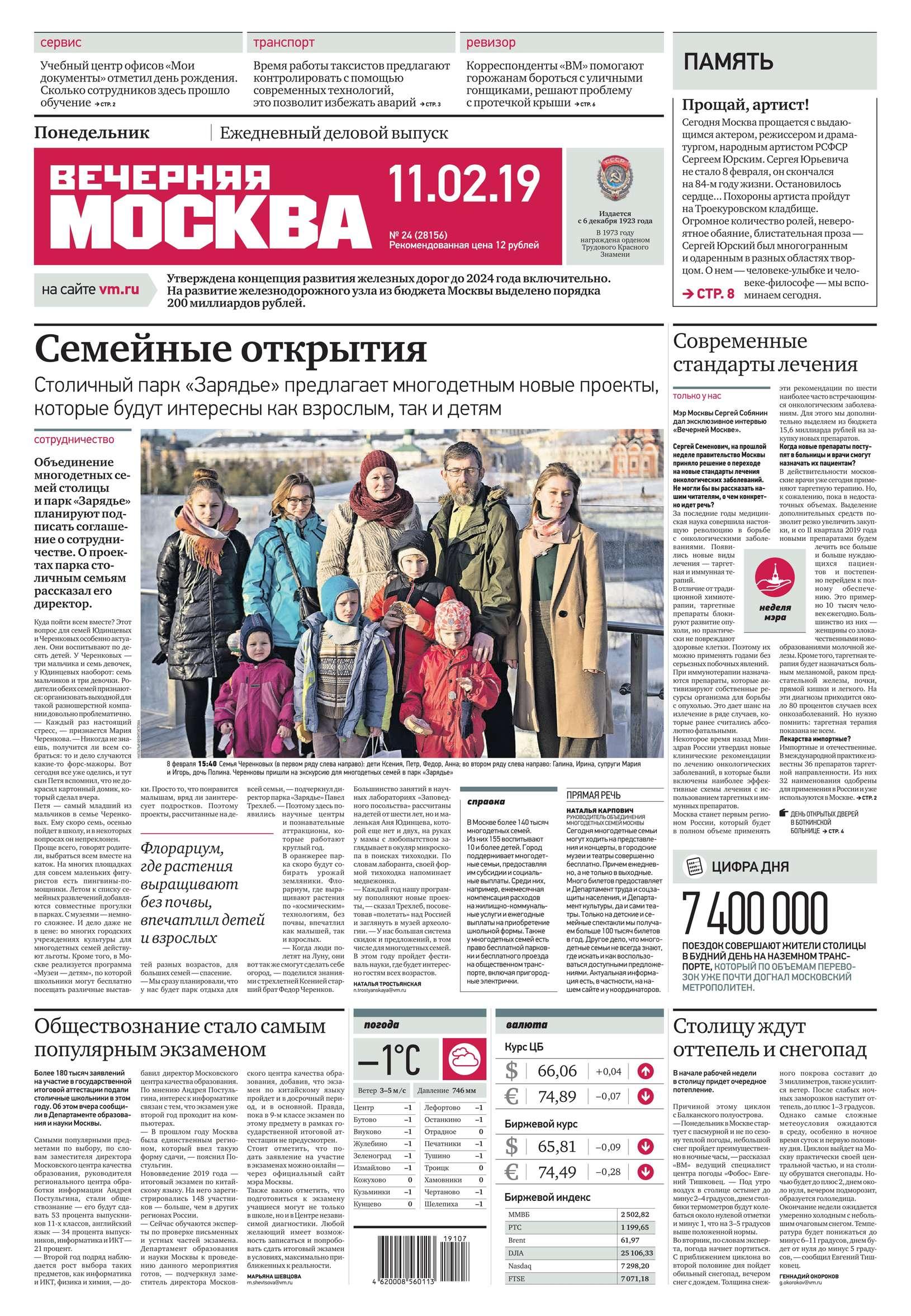 Вечерняя Москва 24-2019