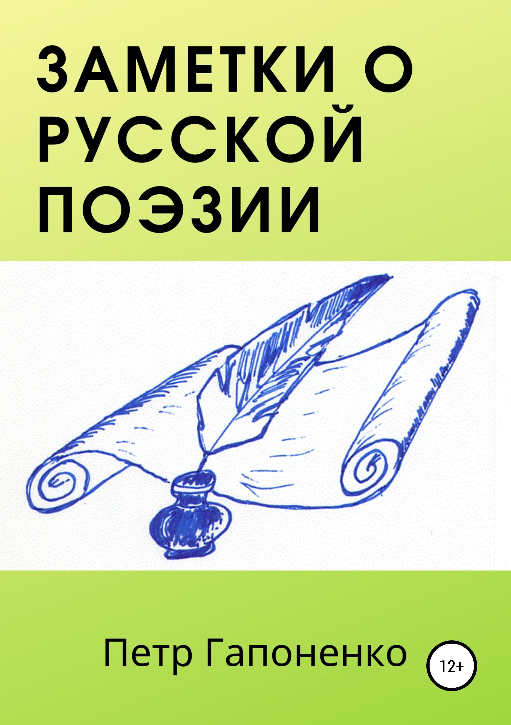 Петр Адамович Гапоненко Заметки о русской поэзии цена и фото