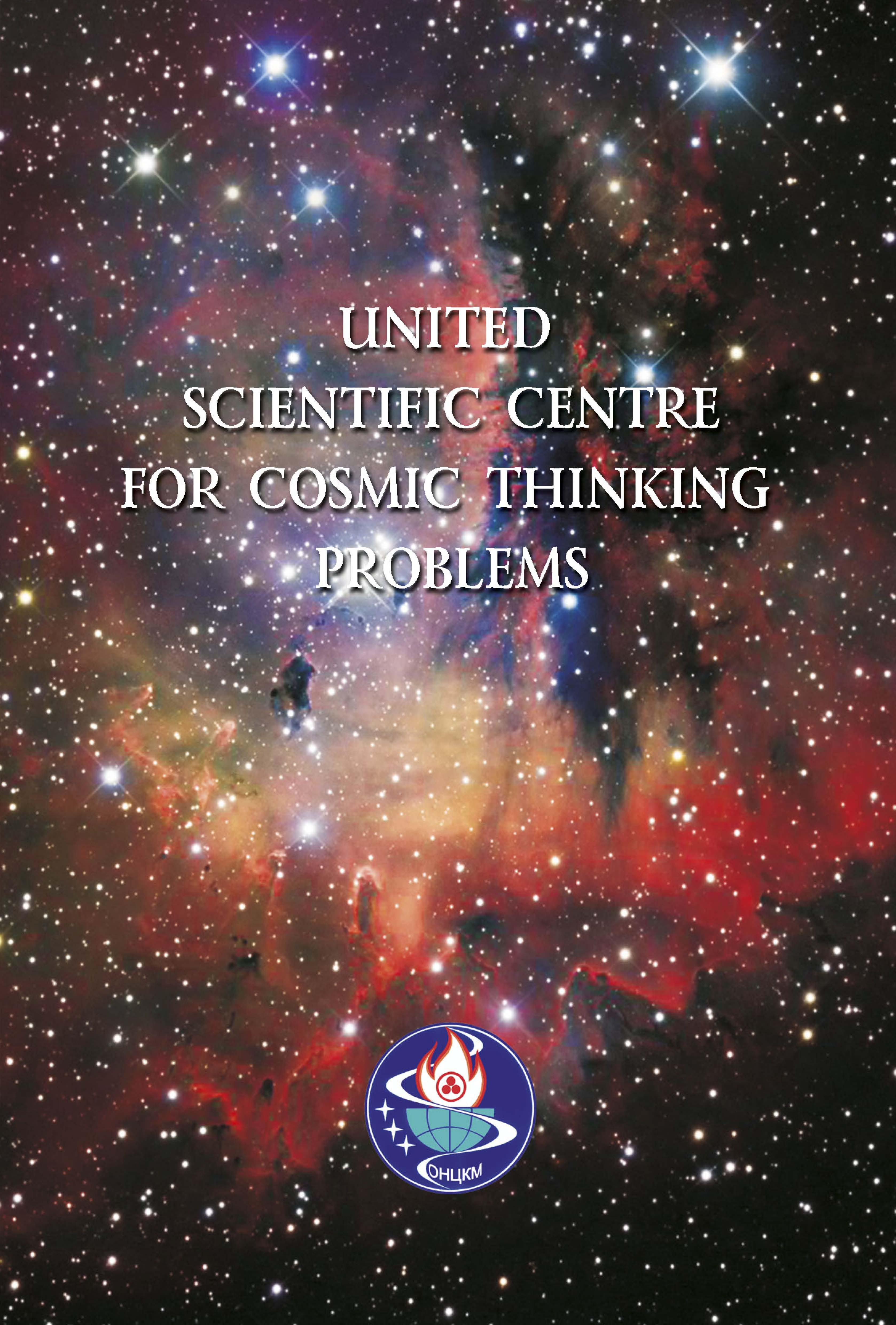 United Scientific Centre for Cosmic Thinking Problems