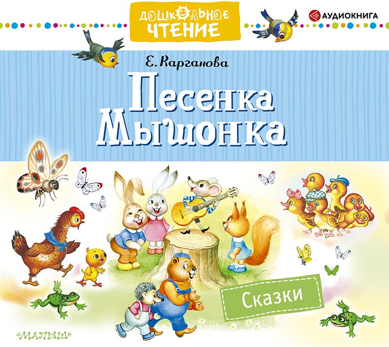 Екатерина Карганова Песенка Мышонка. Сказки