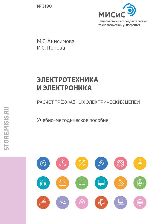 М. С. Анисимова Электротехника и электроника. Расчет трехфазных электрических цепей цена в Москве и Питере