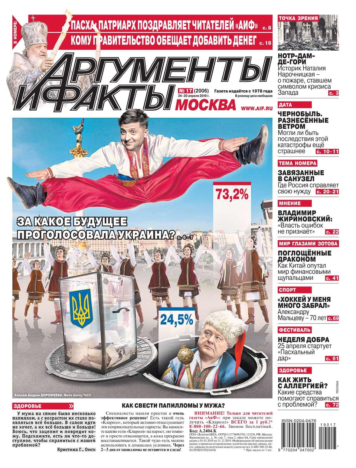 Аргументы и Факты Москва 17-2019
