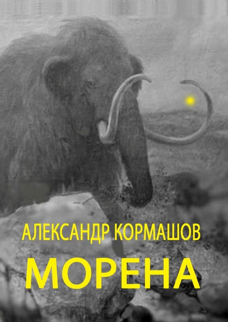 Александр Кормашов. Морена