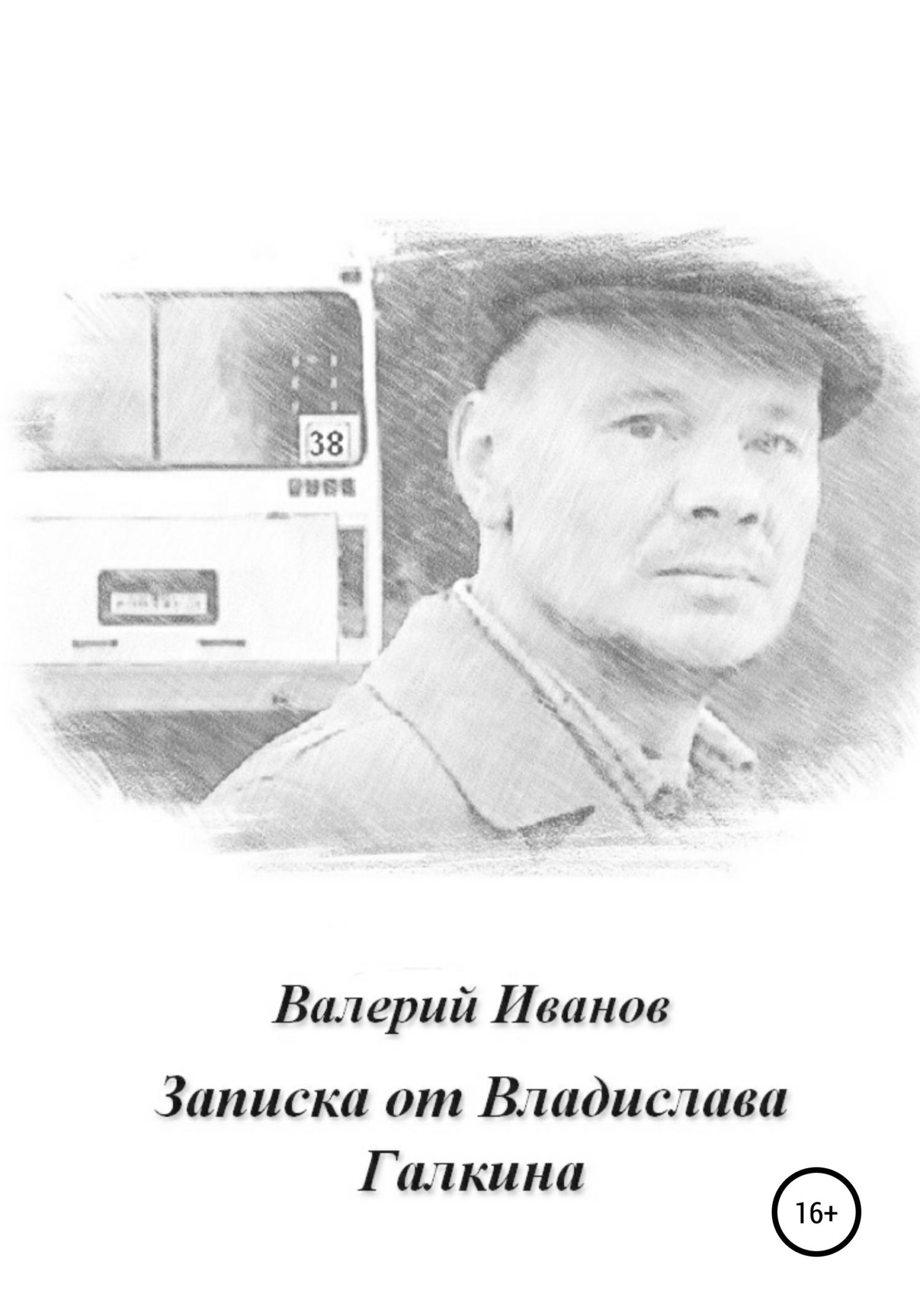 Валерий Иванов Личная трагедия Владислава Галкина иванов таганский валерий александрович воровская яма