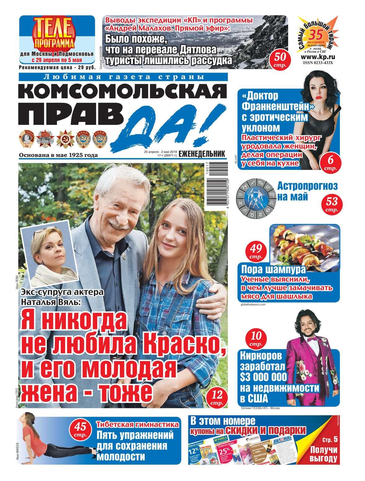 Комсомольская Правда (толстушка – Россия) 17т-2019