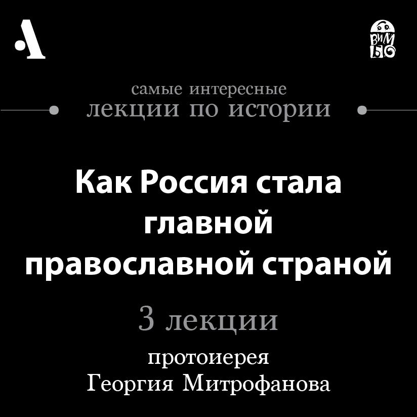 Протоиерей Георгий Митрофанов Как Россия стала главной православной страной (Лекции Arzamas)