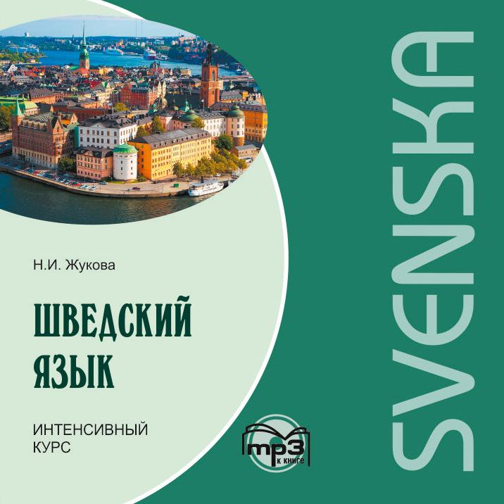 Н. И. Жукова Шведский язык. Интенсивный курс. МР3 н и жукова современный шведский язык базовый курс