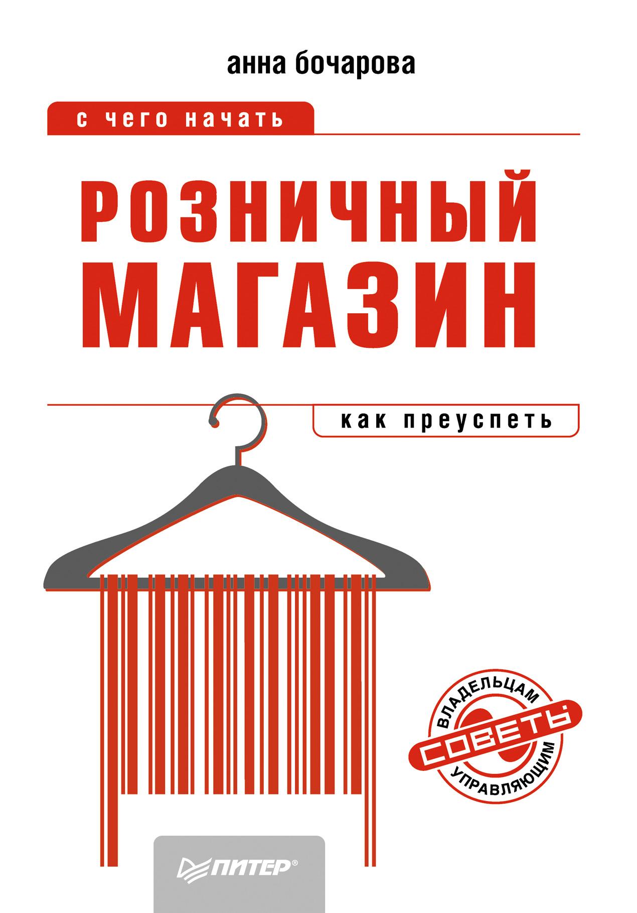 Анна Бочарова Розничный магазин: с чего начать, как преуспеть анна бочарова розничный магазин с чего начать как преуспеть