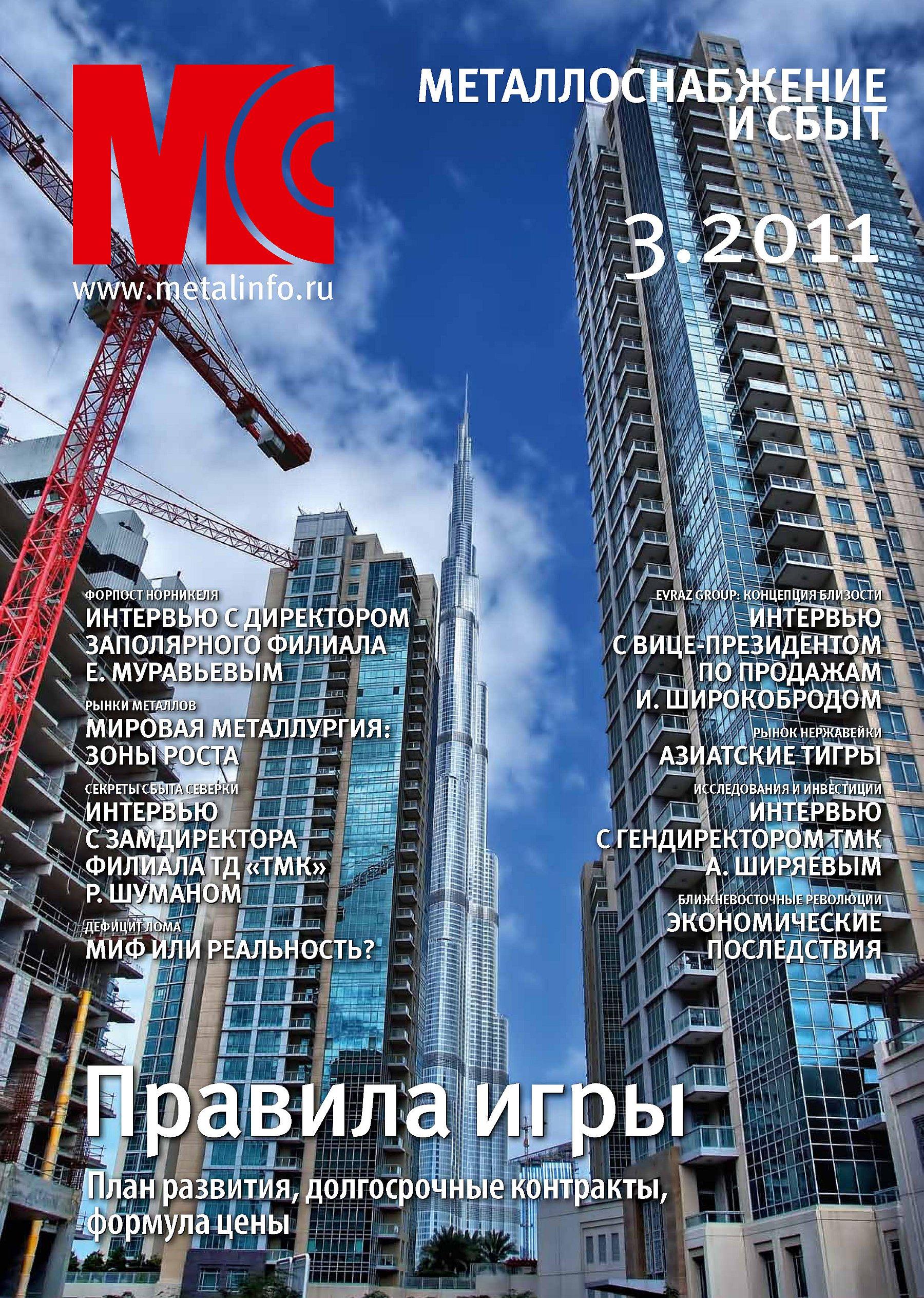 Отсутствует Металлоснабжение и сбыт №3/2011 отсутствует металлоснабжение и сбыт 3 2010