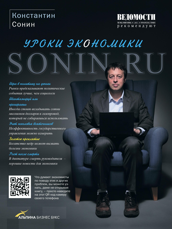 Константин Сонин Sonin.ru: Уроки экономики сонин к когда кончится нефть и другие уроки экономики