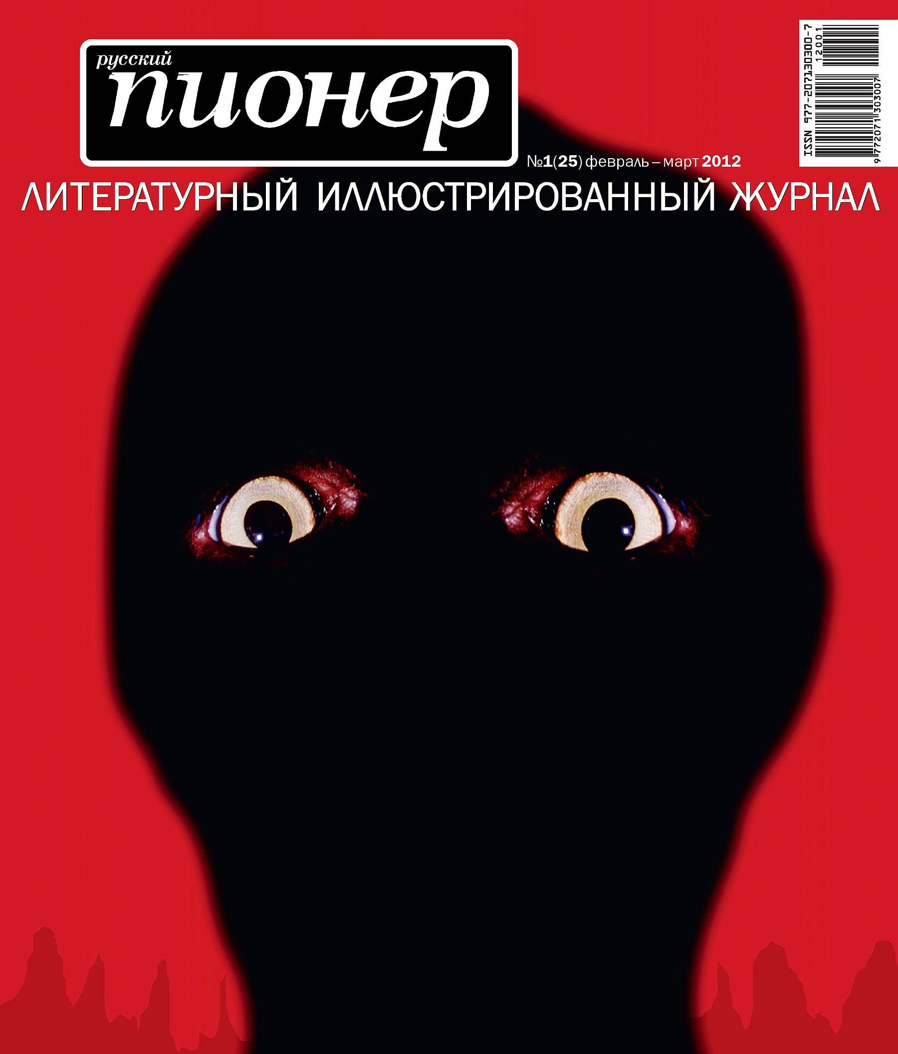 Отсутствует Русский пионер №1 (25), февраль-март 2012 отсутствует русский пионер 3 27 май 2012