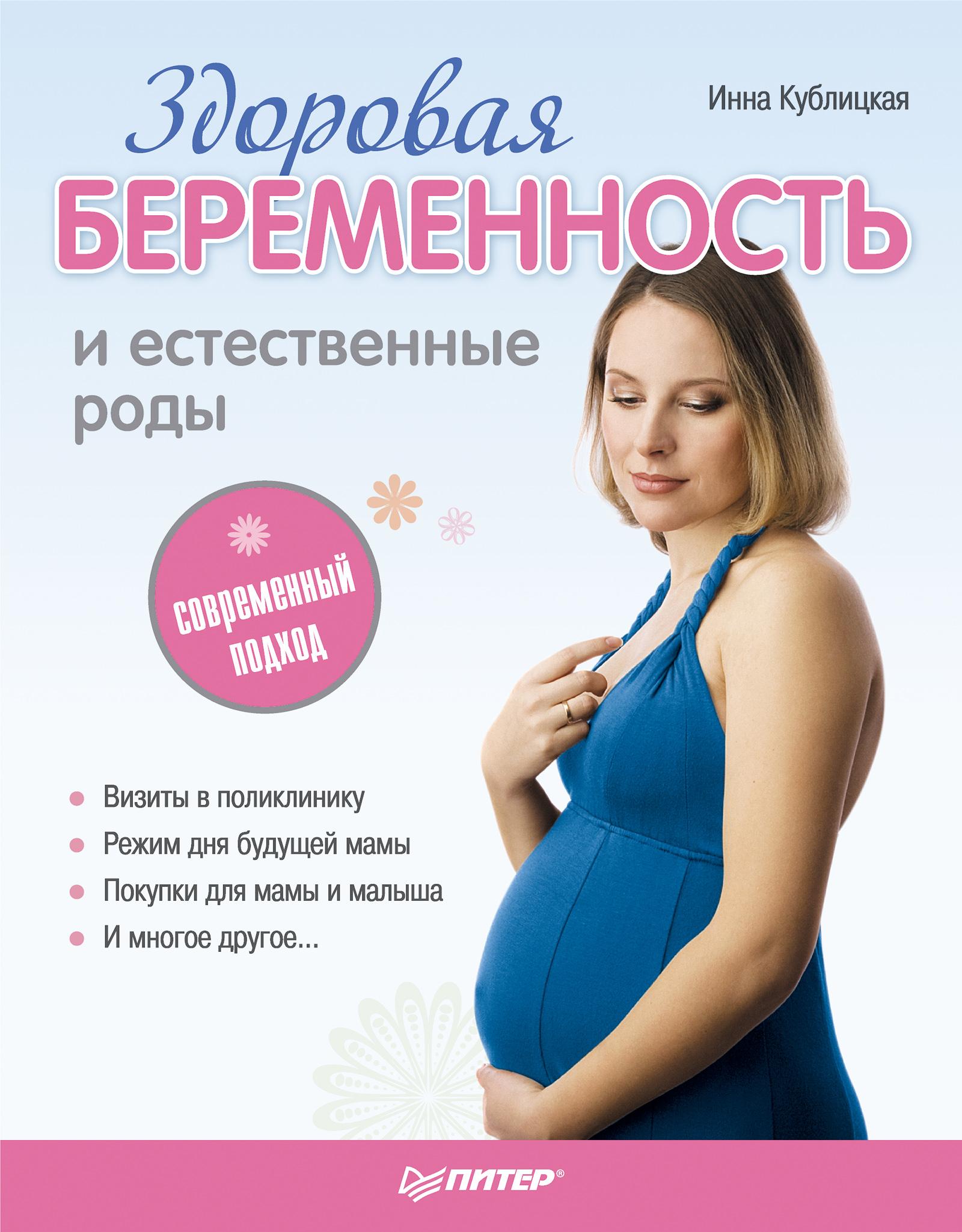 Инна Валерьевна Кублицкая Здоровая беременность и естественные роды: современный подход
