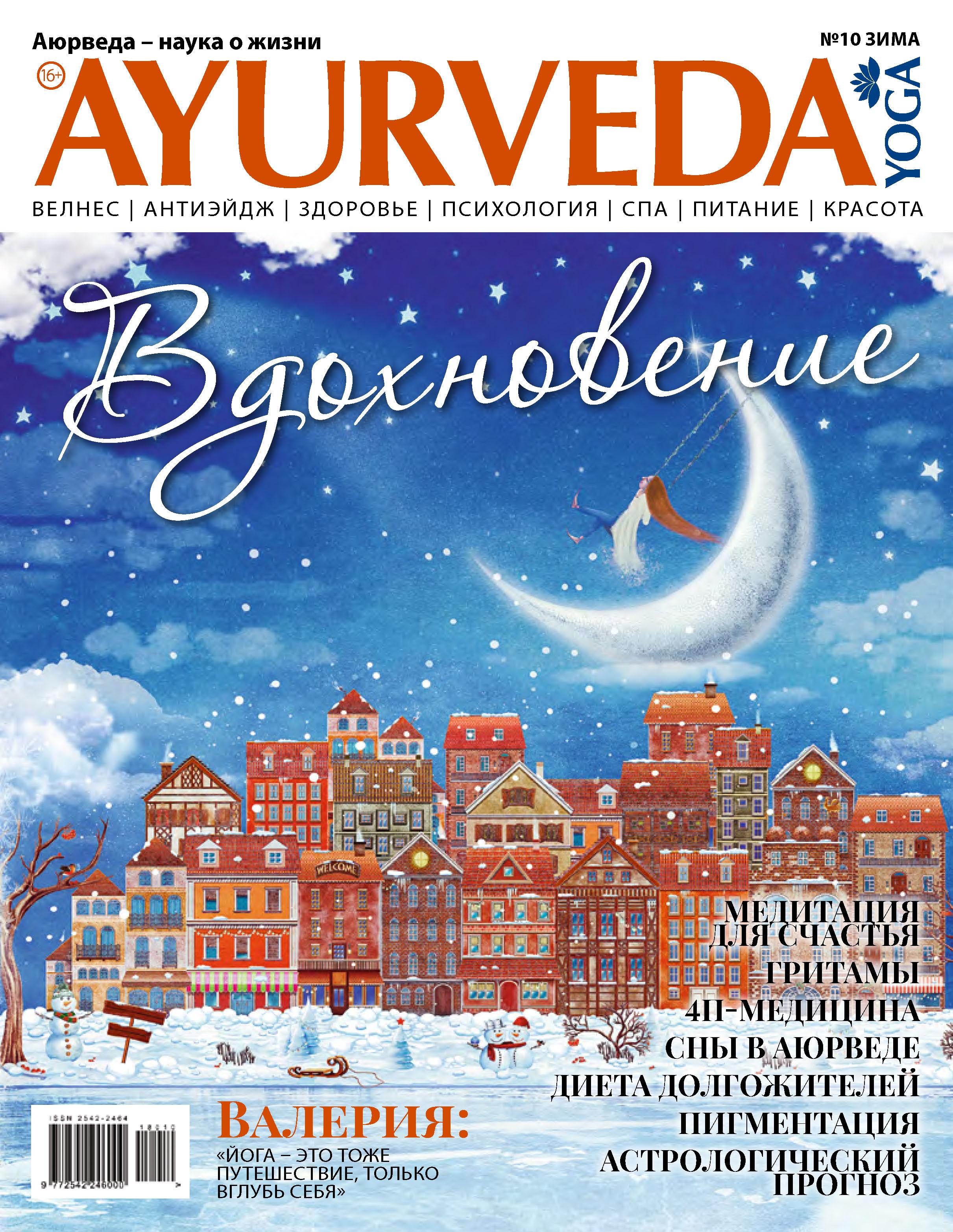 Ayurveda&Yoga №10 / зима 2018