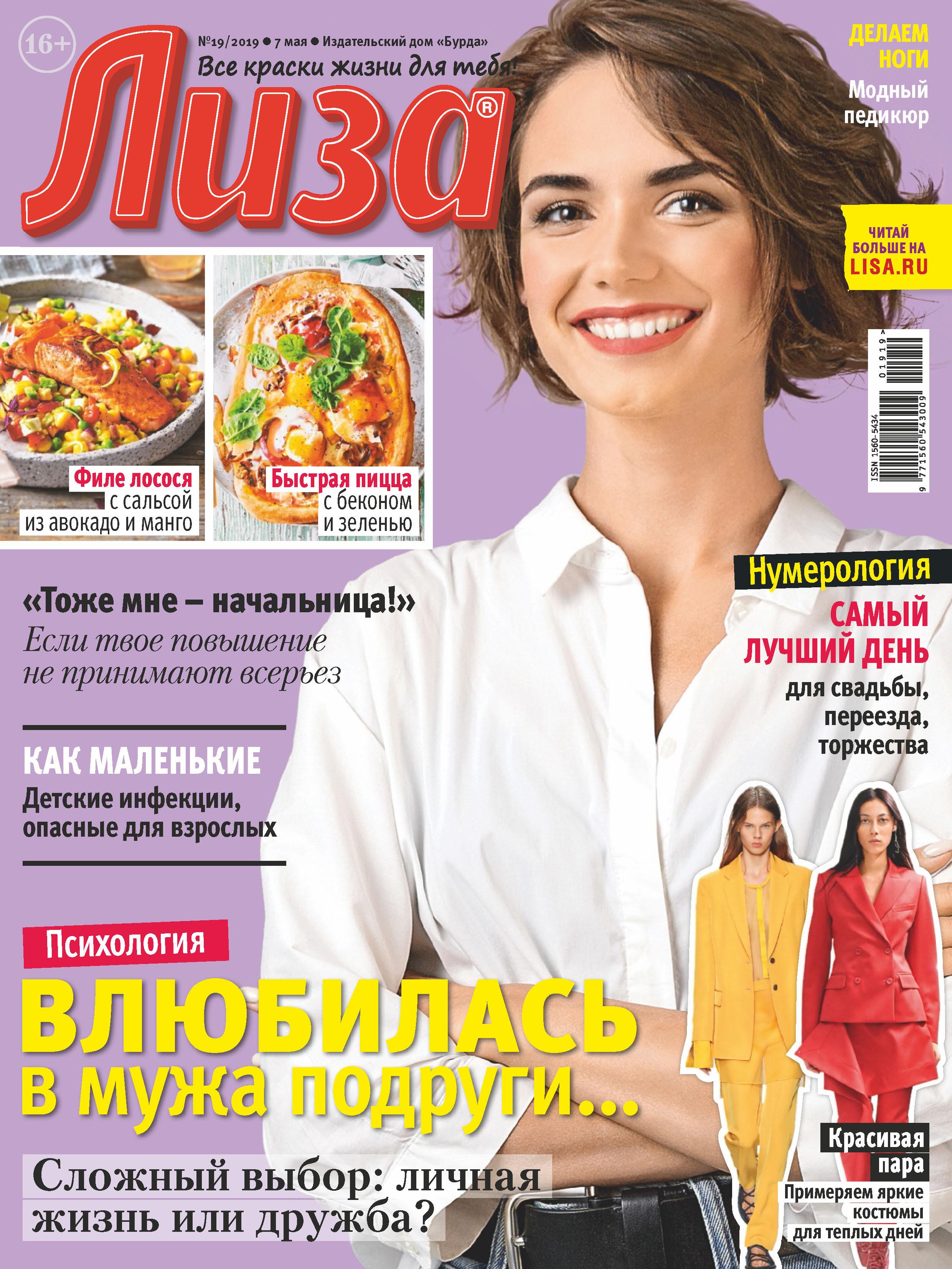 Отсутствует Журнал «Лиза» №19/2019 отсутствует журнал аномалия 4 2009