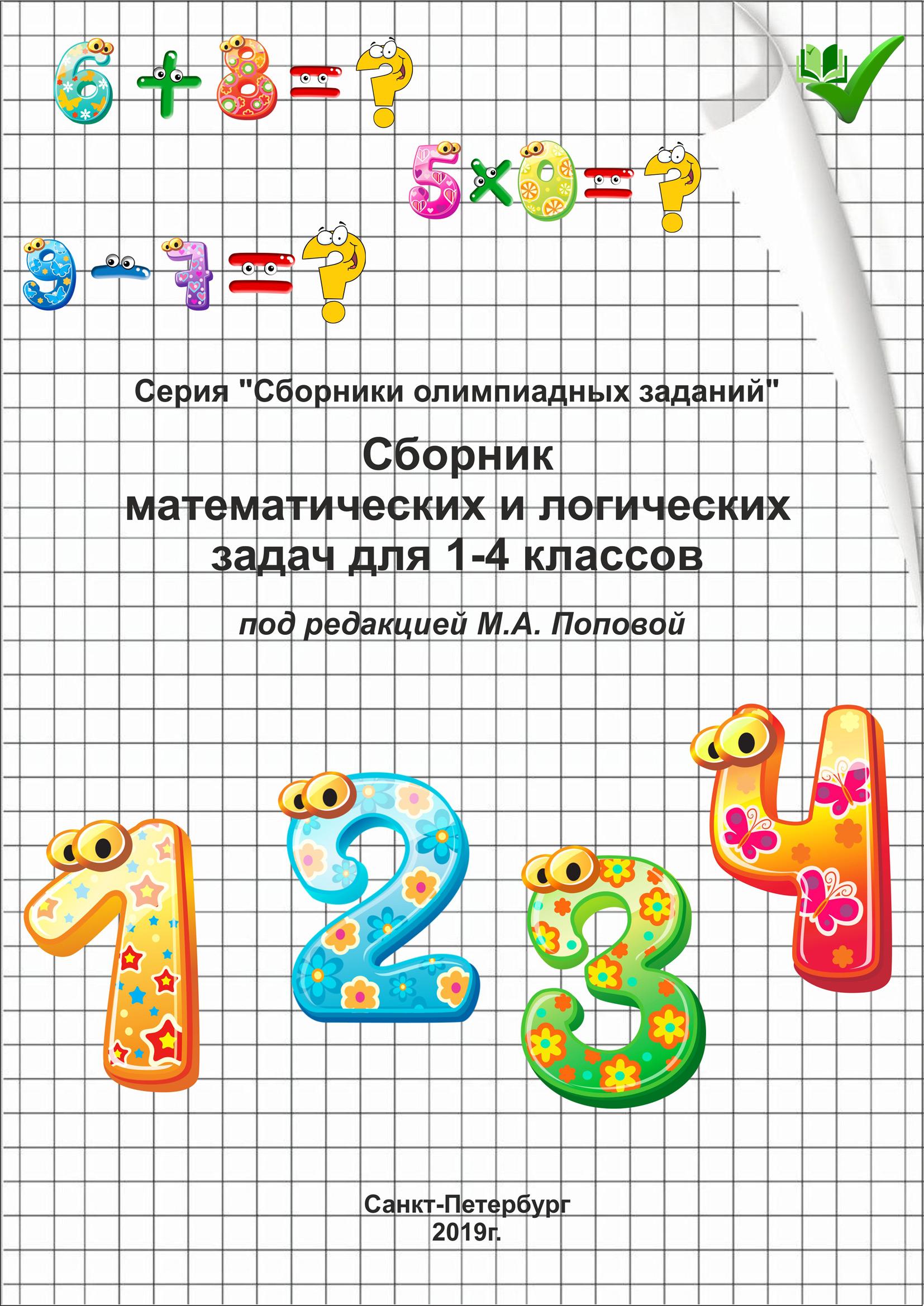 Сборник математических и логических задач для 1–4 классов