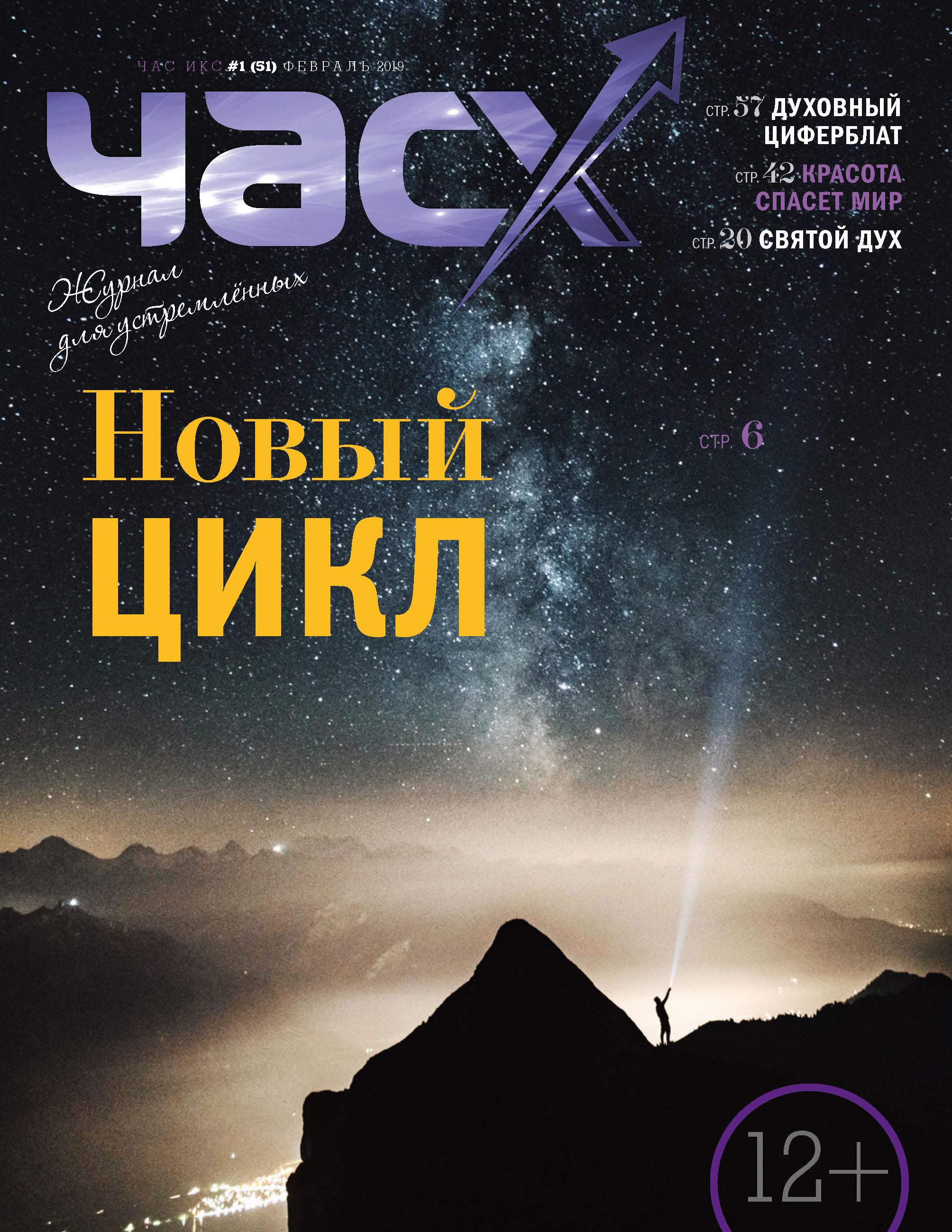 Отсутствует Час X. Журнал для устремленных. №1/2019 отсутствует журнал лиза 20 2018