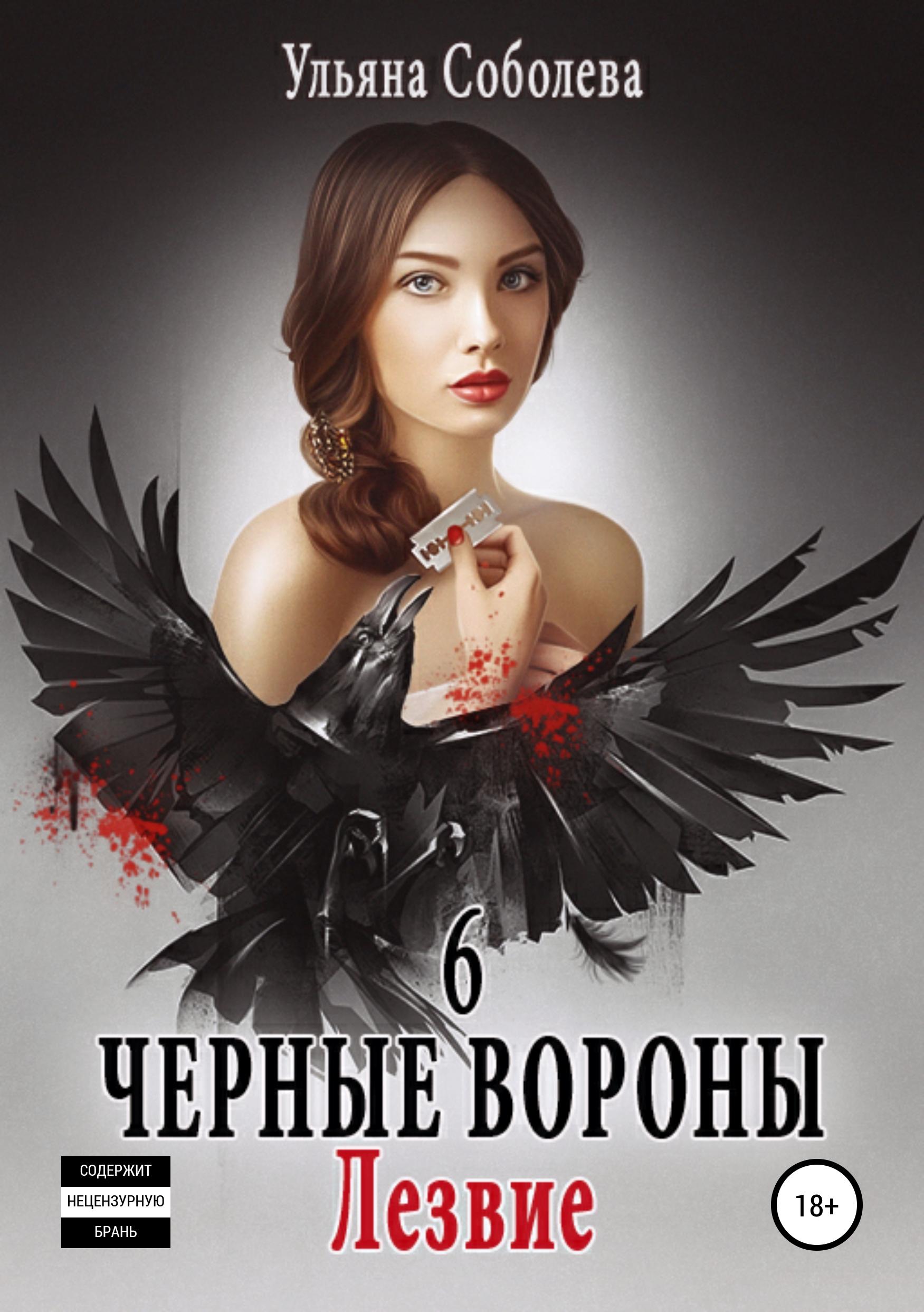 Ульяна Павловна Соболева Черные вороны 6. Лезвие цена и фото