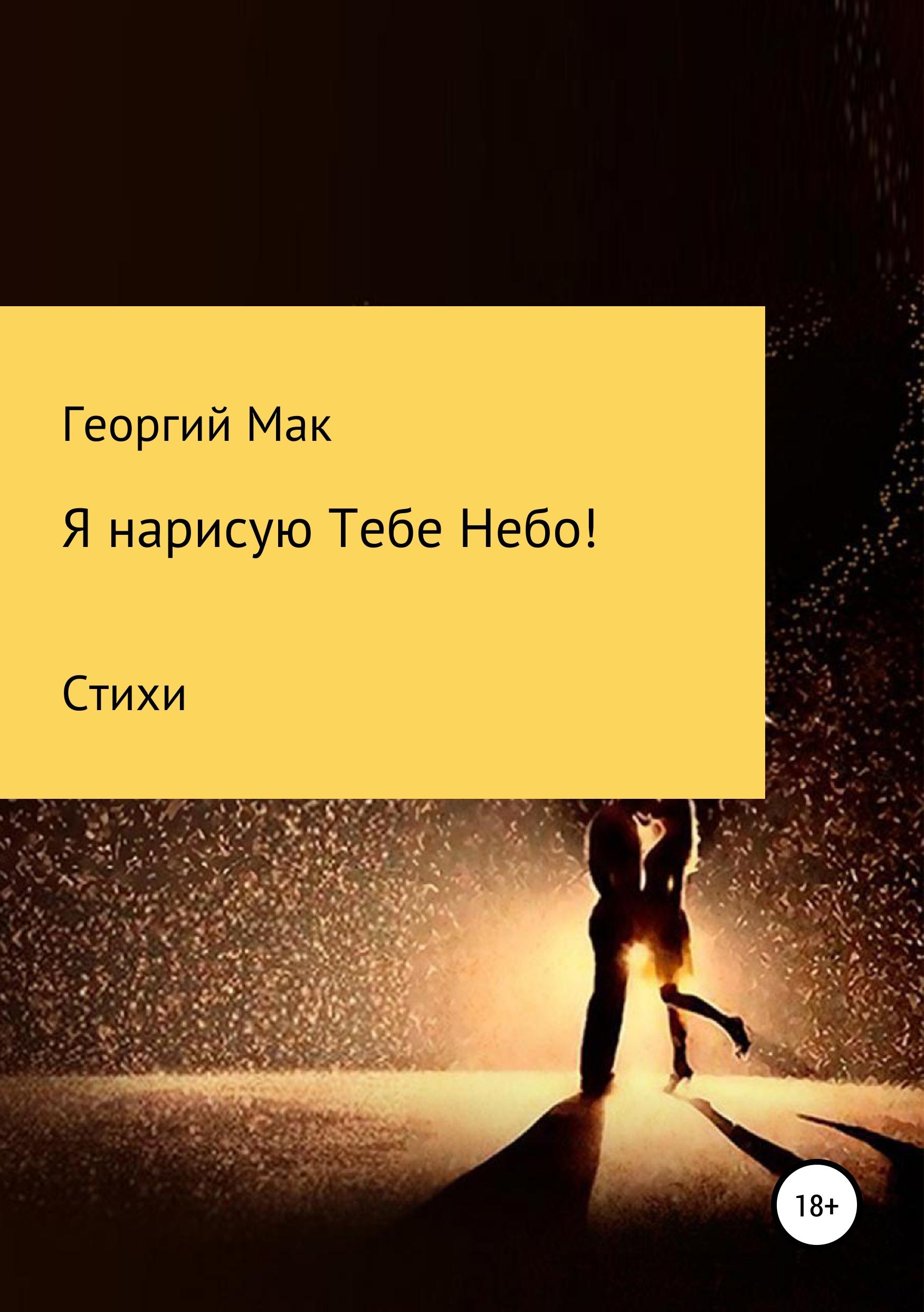 Георгий Сергеевич Мак Я нарисую Тебе Небо! олейник с я нарисую храм стихотворения