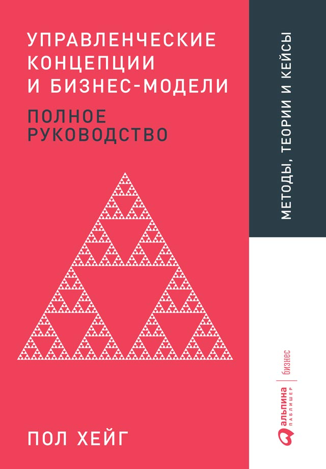 Обложка книги Управленческие концепции и бизнес-модели